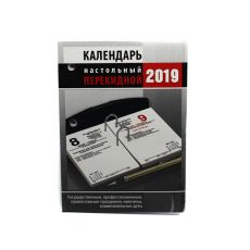 Календарь настольный перекидной 2019